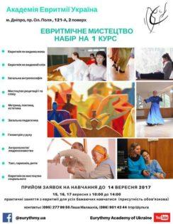Академія Евритмії України оголошує набір на 1 курс